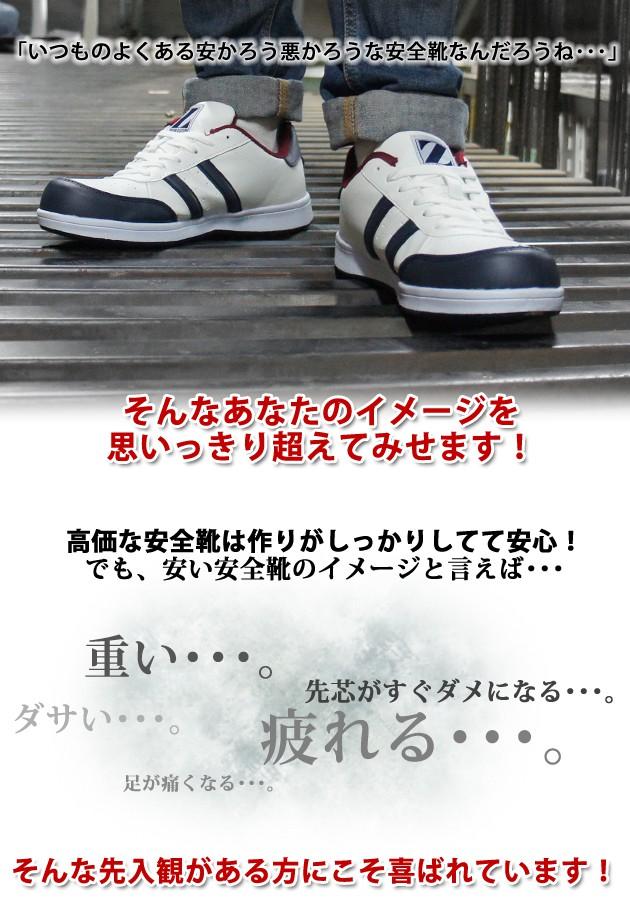 自重堂|安全靴|セーフティシューズ S3171 S3171-1