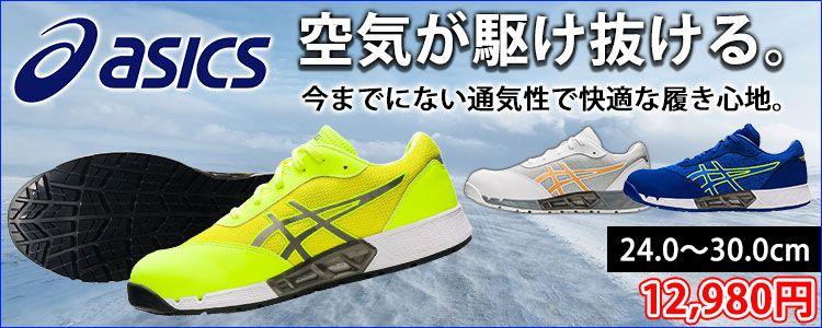 アシックス安全靴 CP209 素早く簡単に履けるBOAシステム!