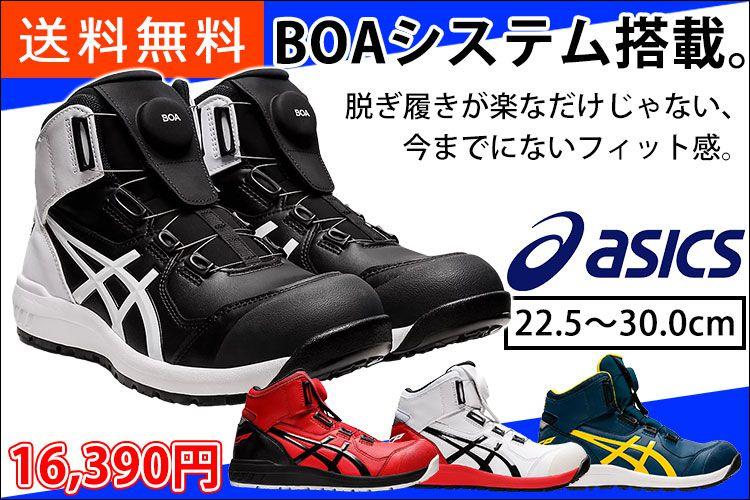 アシックス安全靴 CP304 Boa(ボア)システムによりフィット感が抜群!