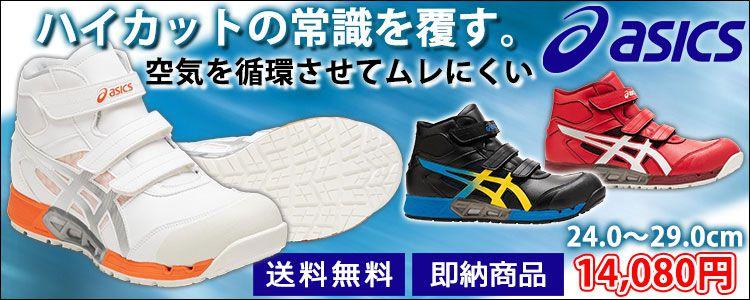 アシックス安全靴FCP202 通気性に優れたメッシュ生地!