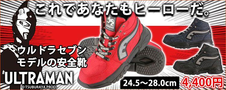 タルテックス安全靴51633 アメカジデザインで一線を画す!
