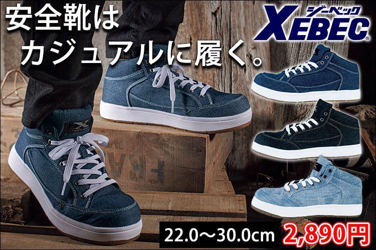 ミズノ安全靴F1GA1905 ハイカットなのに抜群の通気性!