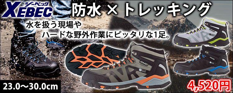 ピーク安全靴FBAS-4507 バスケットシューズブランドから安全靴登場!