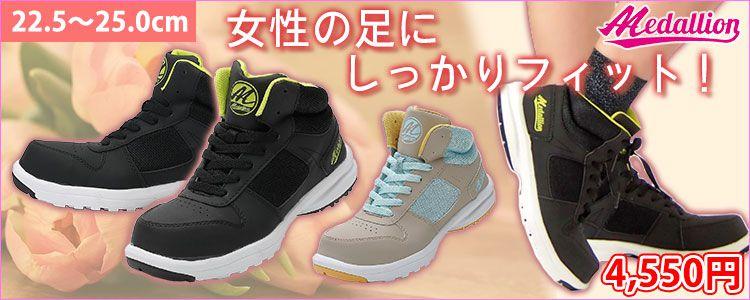 タルテックス安全靴AZ-51652 めっちゃ軽い!!スポーティなデザインでカラーも豊富!