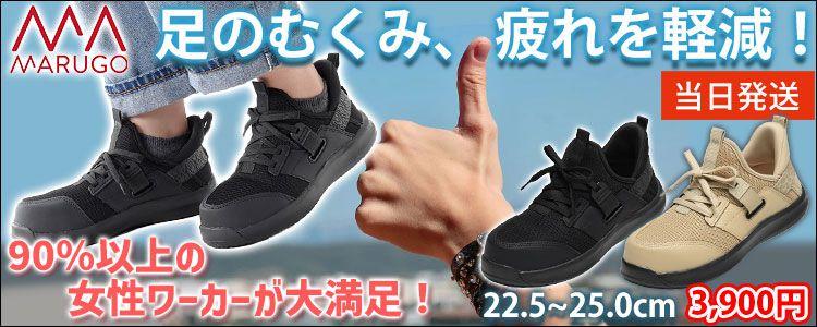 ミズノ安全靴F1GA1904 がんばるあなたへ届けたい、女性のために作られた安全靴!