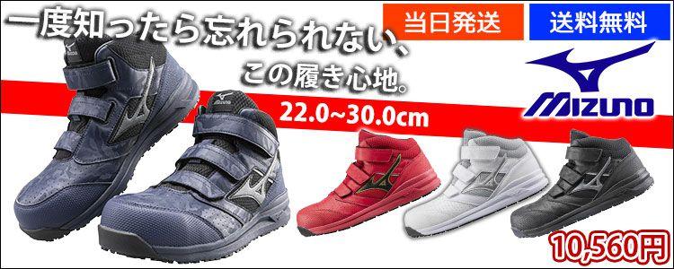 ミズノ安全靴C1GA1802 足首まで守るハイカットなのにこんなに軽い!