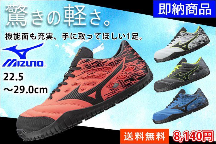 ミズノ安全靴F1GA1900 驚きの軽さ。素足感覚で履ける!