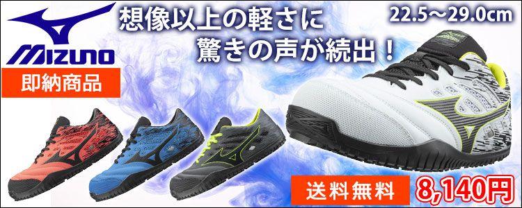 ミズノ安全靴F1GA2101 スポーツ科学を駆使し快適性抜群!