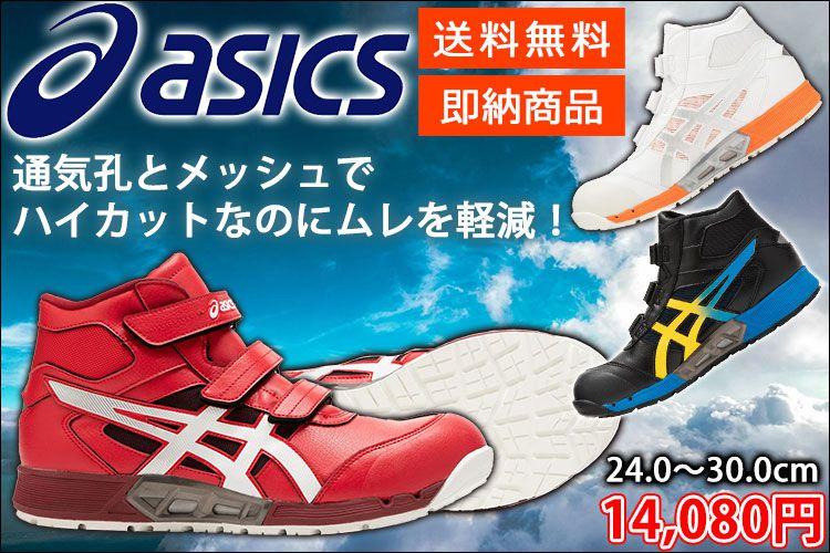 ミズノ安全靴F1GA1905 素足感覚で履けるから作業に最適!