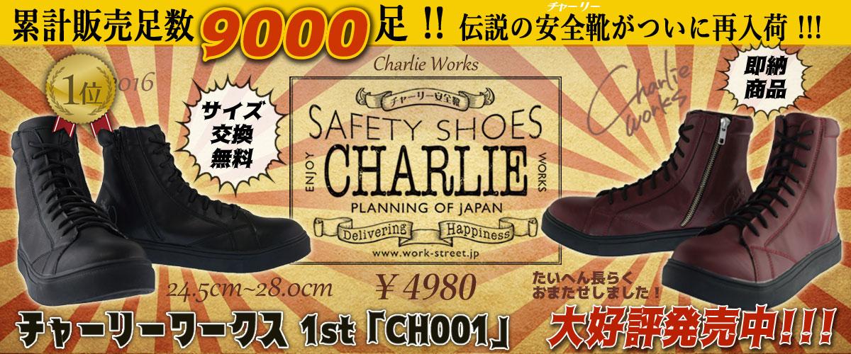 チャーリー安全靴 ワークストリートオリジナル