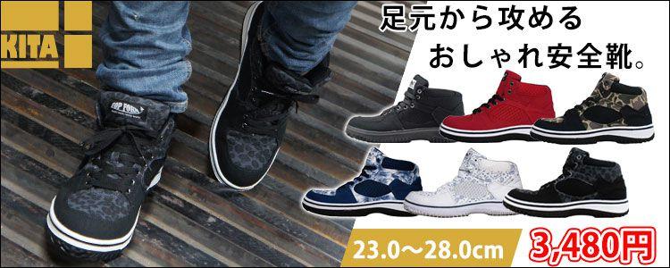 喜多安全靴MG-5590 ベストセラーのおしゃれ安全靴!