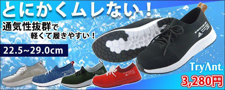 ジーベック安全靴85412 新感覚の通気性で今までの常識を変える!