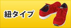 紐タイプの女性用安全靴