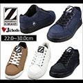 自重堂|安全靴|Z-DRAGON セーフティシューズ S5161 S5161-1