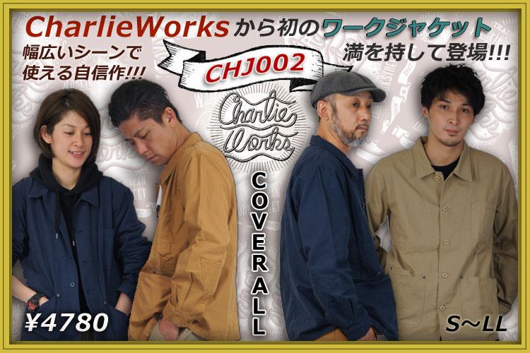 ワークストリートワークジャケット!CHJ-002登場!