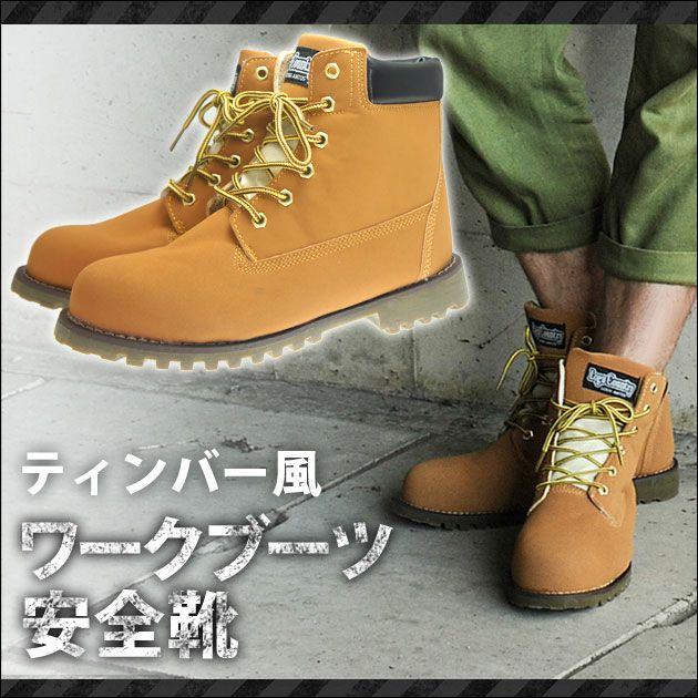 安全靴| ワークブーツ安全靴