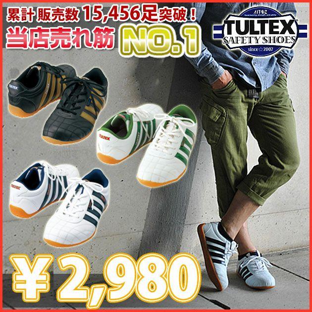 TULTEX|タルテックス|安全靴| AZ-51603