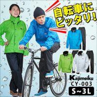 サイクルレインスーツ CY-003