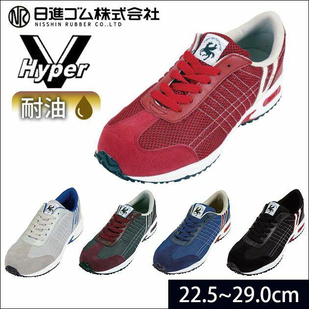 日進ゴム 安全靴 HyperV(ハイパーV) #2000