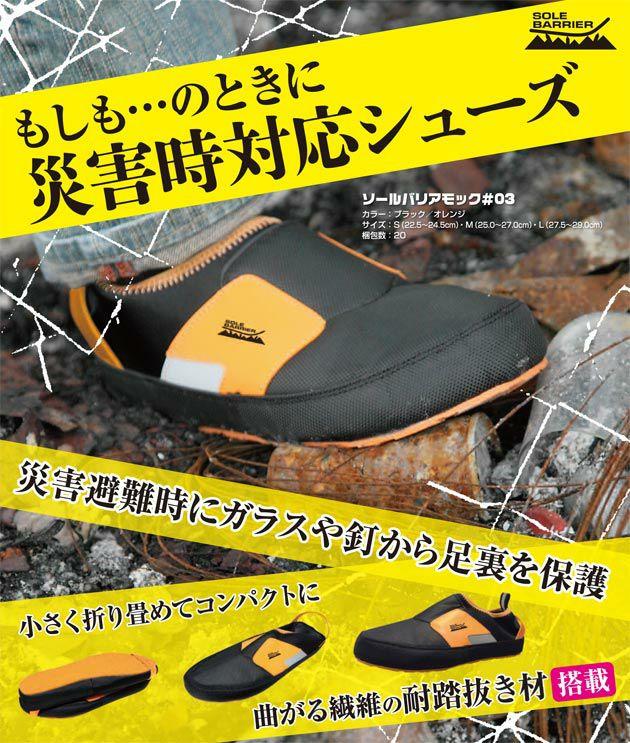 丸五|災害対策用靴|耐踏抜 ソールバリアモック #03