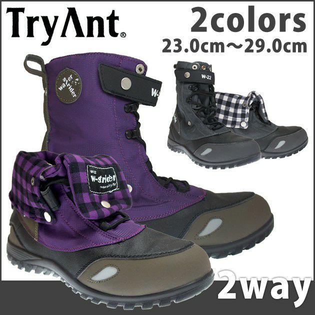 TryAnt|トライアント|安全靴|ウォーターストライダー W-22