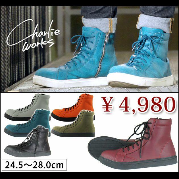 チャーリー安全靴|CH001 セーフティーブーツ