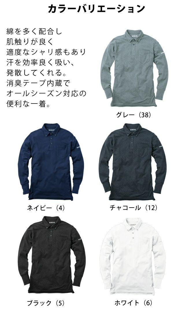 EVENRIVER|イーブンリバー|作業服|ソフトドライポロシャツ(長袖) NR406