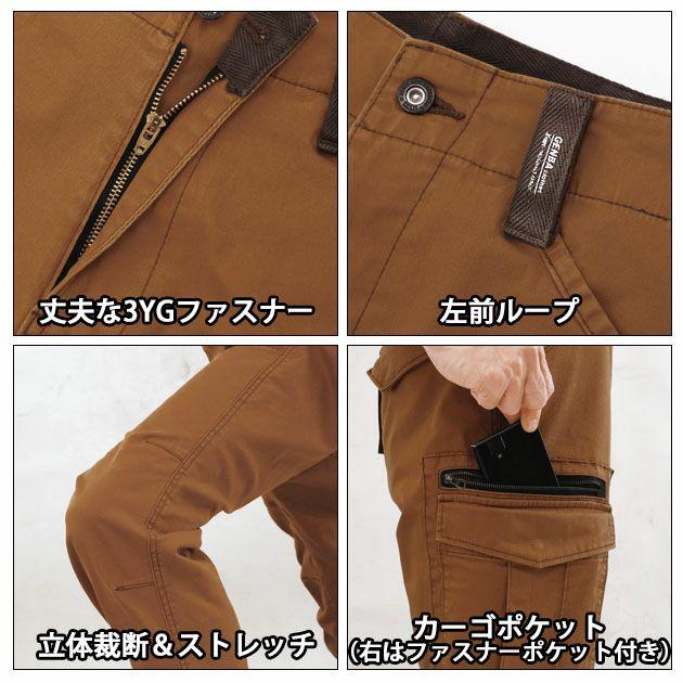 XEBEC|ジーベック|春夏作業服|現場服 リブ付きストレッチカーゴパンツ 2279