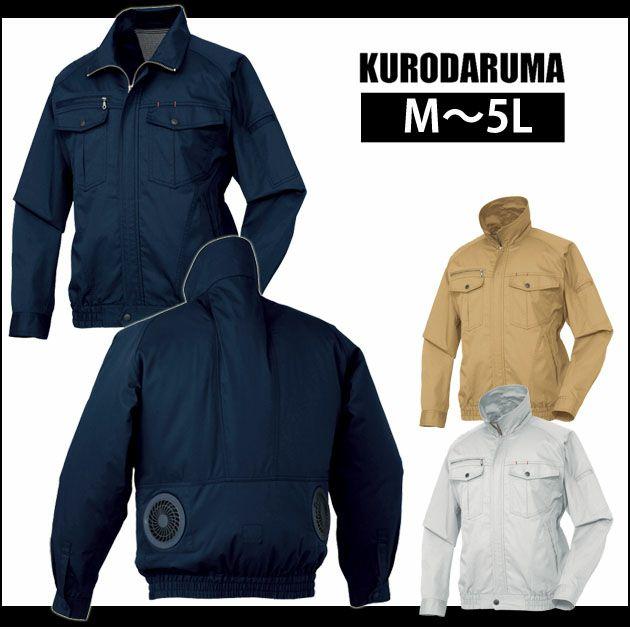 クロダルマ|春夏作業服|空調服|AIR SENSOR-1 長袖ジャンパー 258601