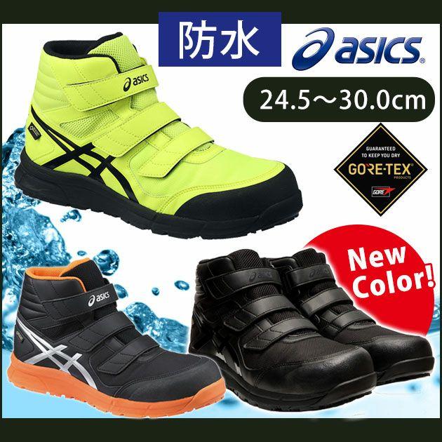 asics|アシックス|安全靴|ウィンジョブCP601 FCP601
