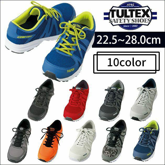 TULTEX|タルテックス|安全靴|セーフティシューズ 51649