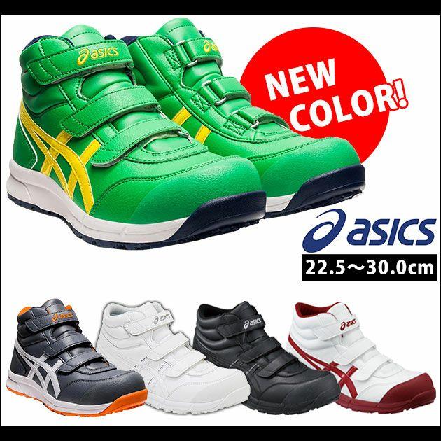 asics(アシックス) 安全靴 ウィンジョブCP302 FCP302