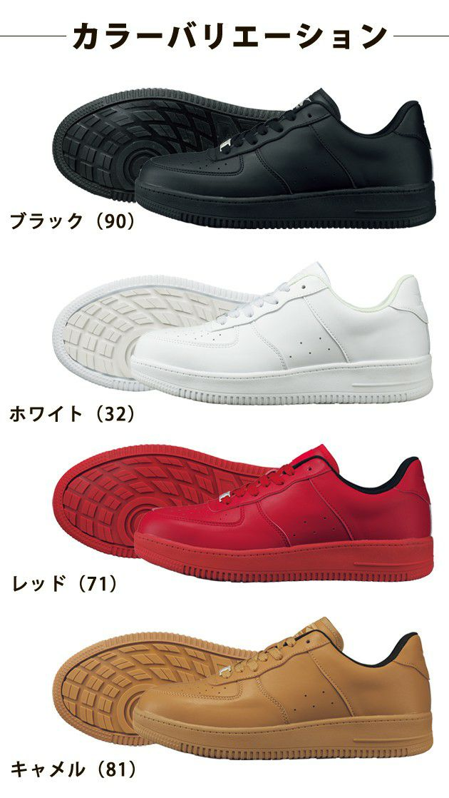 XEBEC|ジーベック|安全靴|セフティシューズ 85141