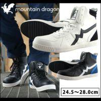 mountain dragon マウンテンドラゴン セーフティーシューズ MD-005