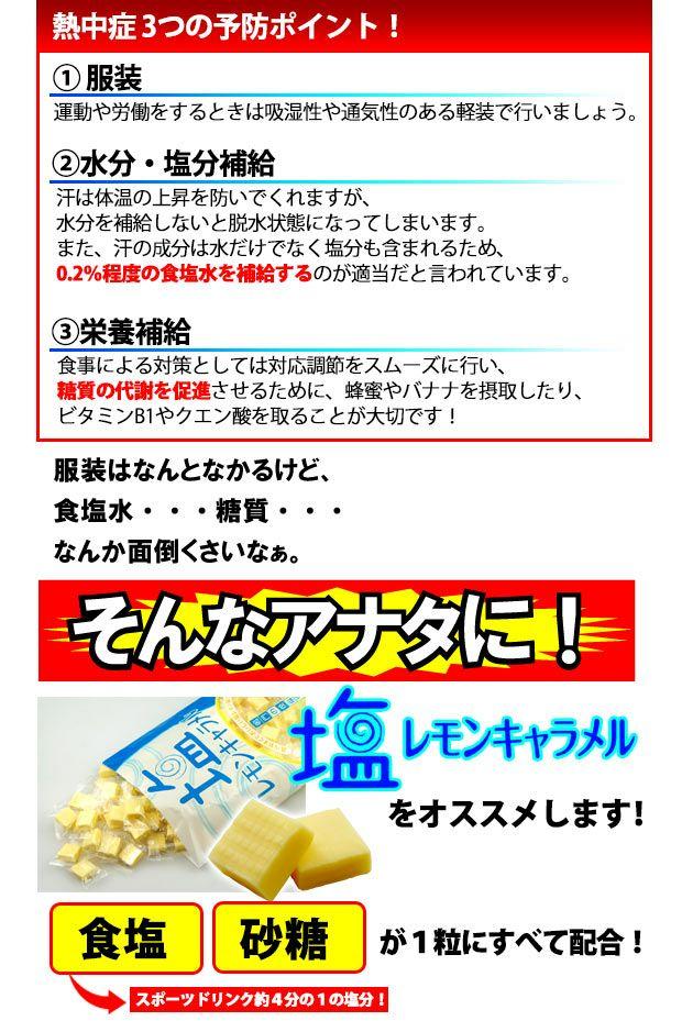 塩レモンキャラメル 1kg  熱中症対策 暑さ対策 塩飴