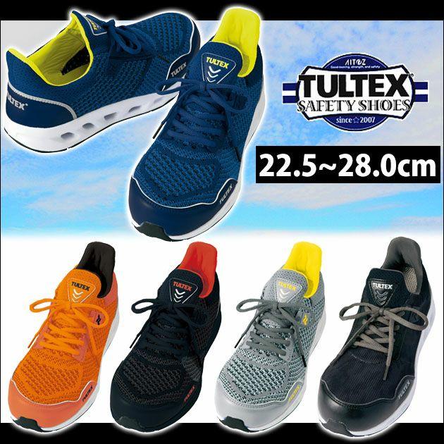 TULTEX|タルテックス|安全靴|セーフティシューズ AZ-51652