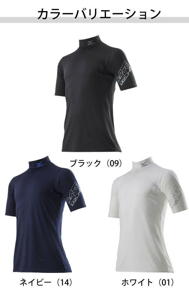 ミズノ|春夏インナー|ゼロプラスハイネックシャツ(半袖) C2JJ8180