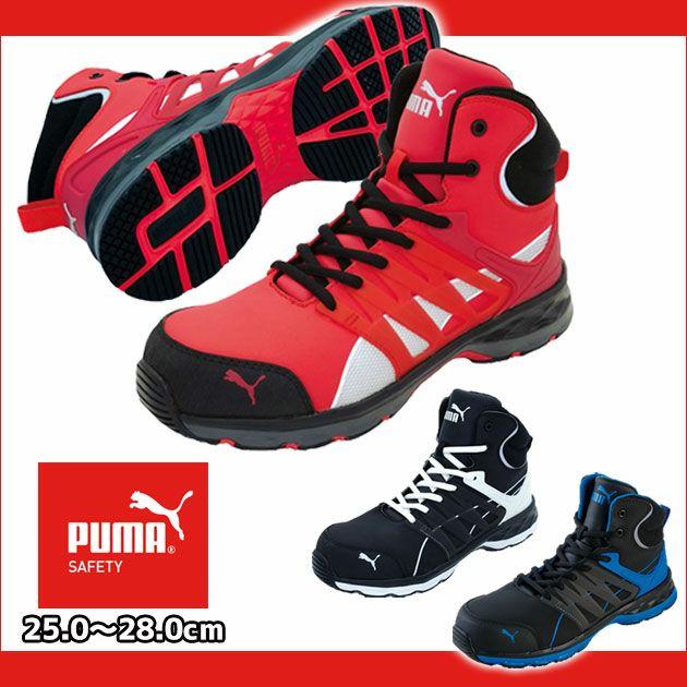 PUMA|プーマ|安全靴|VELOSITY 2.0(ヴェロシティ2.0) 63.341.0