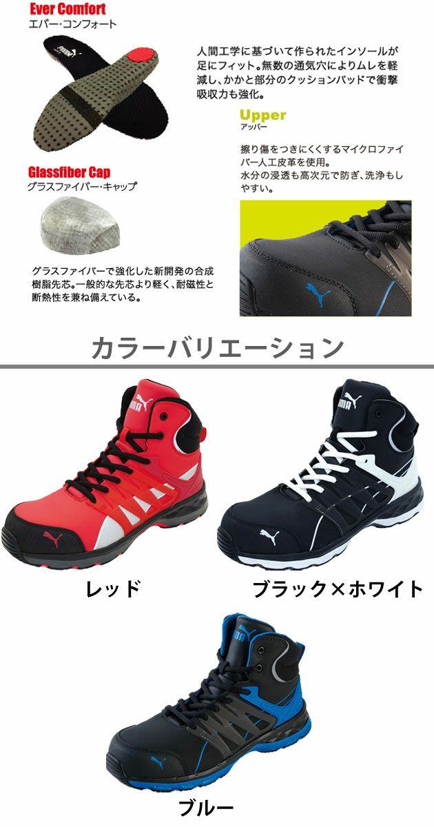 https://www.work-street.jp/c/anzengutsu/anzenmaker/safty-puma/shoesWS1343