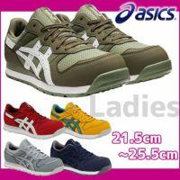 asics|アシックス|安全靴|レディウィンジョブ CP207 1272A001