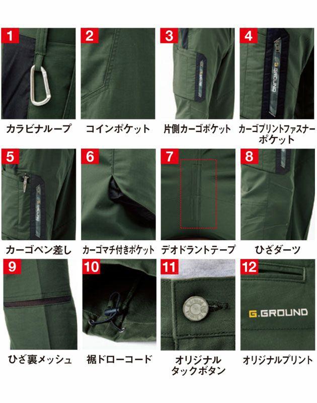 SOWA|桑和|春夏作業服|カーゴパンツ(ノータック) 818