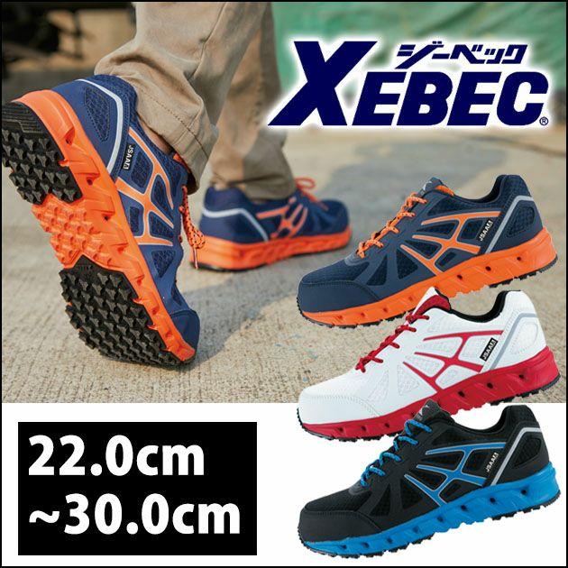 XEBEC|ジーベック|安全靴|プロスニーカー 85142