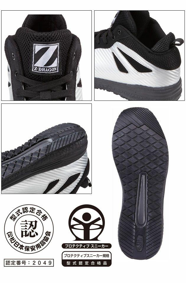 自重堂|安全靴|Z-DRAGON セーフティシューズ S7183