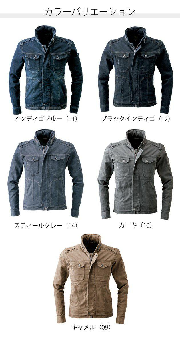 アイズフロンティア|通年作業服|ストレッチ3Dワークジャケット 7250