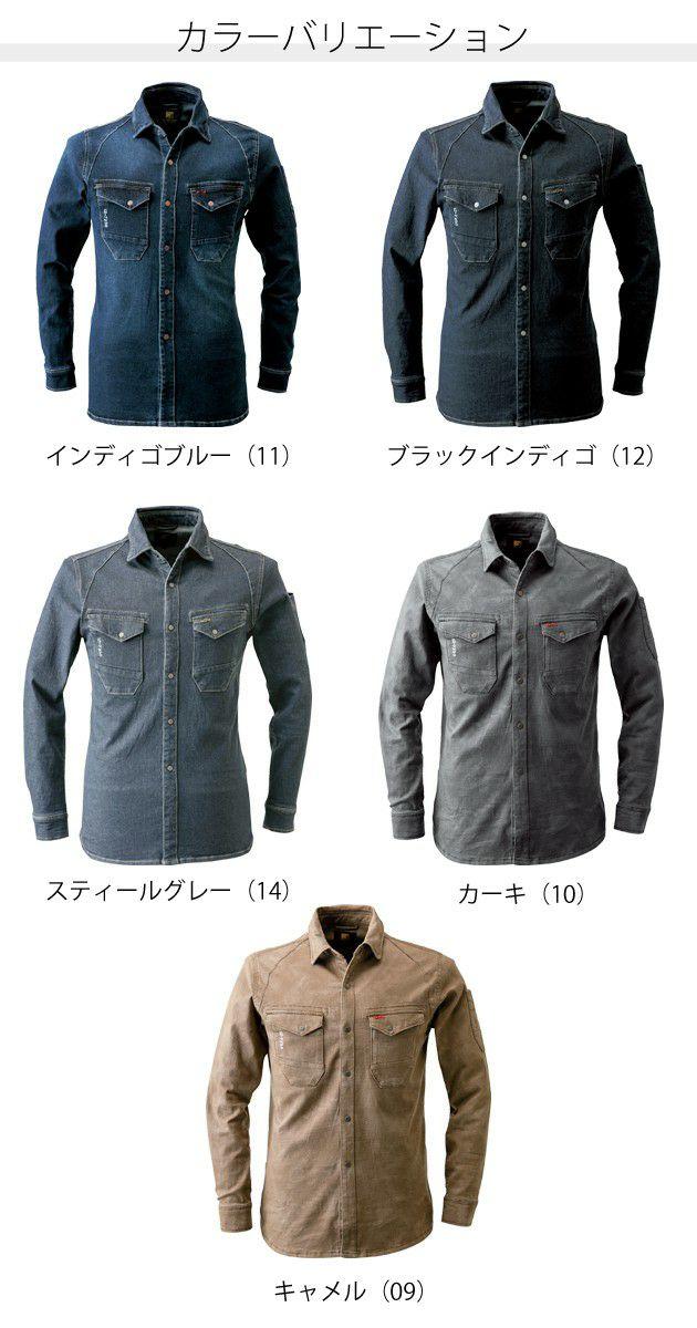 アイズフロンティア|通年作業服|ストレッチ3Dワークシャツ 7251