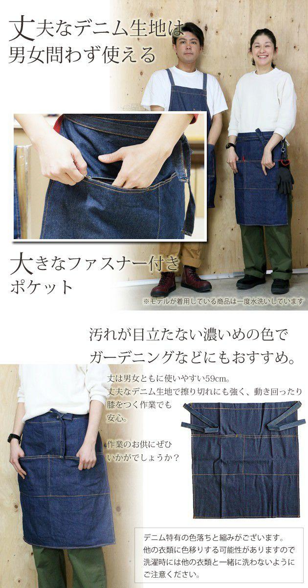 イエテン|通年作業服|デニムエプロン(ショート腰下前掛けタイプ) 603