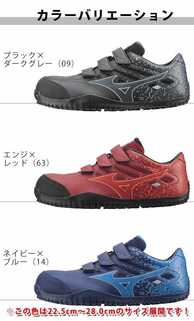 ミズノ|安全靴|プロテクティブスニーカー オールマイティ ALMIGHTY TD22L F1GA1901