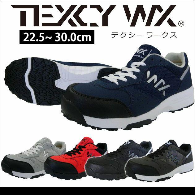 アシックス商事|安全靴|テクシーワークス WX-0001