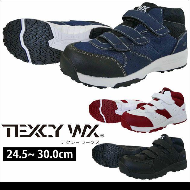 アシックス商事|安全靴|テクシーワークス WX-0004 WX-0004D