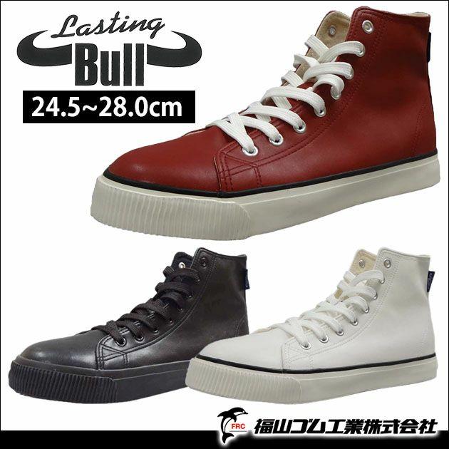 福山ゴム|安全靴|ラスティングブル LBS-803